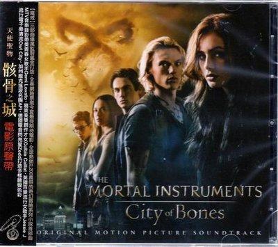 *【正價品】The Mortal Instruments 天使聖物:骸骨之城 // 電影原聲帶 ~ 歐版