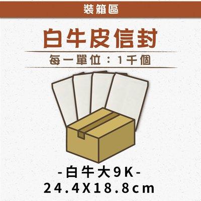 【祝鶴設計-裝箱-白牛皮大9k】信封 公文封 白牛皮信封 郵寄信封  空白信封 單位:千個