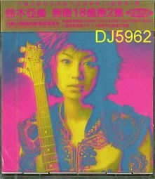 鈴木亞美~無限18歲第2集 台版未拆299與單曲DON''T LEAVE ME BEHIND與SA 已拆台版分售199$