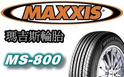 非常便宜輪胎館 MAXXIS MS-800 瑪吉斯205 45 17 完工價2500 全系列歡迎洽詢