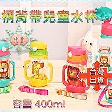 [現貨在台 台灣出貨]手柄背帶兒童水杯 兒童吸管杯 嬰幼兒學飲杯 兒童吸管杯 彈跳水壺 兒童背帶雙手柄兩用吸管杯