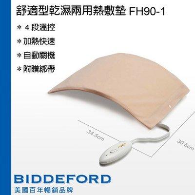 【MG】美國Biddeford熱敷墊FH90/FH-90定時型乾溼兩用/寵物暖墊/水洗/2年保固另售FH-96
