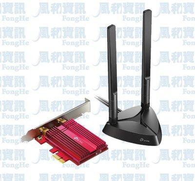 TP-LINK Archer TX3000E AX3000 Wi-Fi 6 藍牙5.0 PCIe 無線網路卡【風和網通】