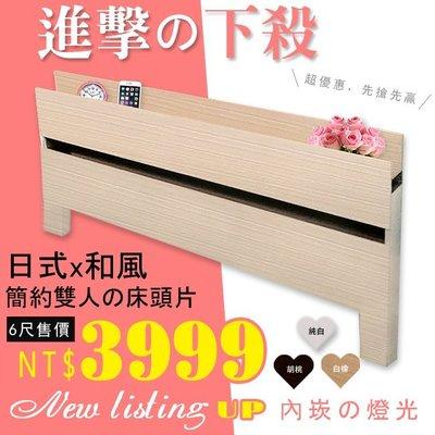 HOME MALL和懋傢俱~白橡色日式崁燈床頭片加大6尺 $3999元(雙北市1-4F免運費)ok