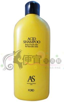 便宜生活館【洗髮精】日本 FORD AS護色洗髮精270ml 針對染後專用