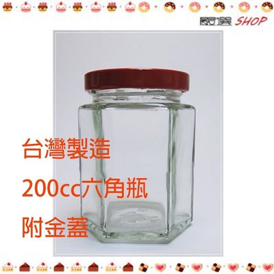 【嚴選SHOP】台灣製造 附蓋 200cc六角瓶 果醬瓶 醬菜瓶 干貝醬玻璃瓶 玻璃罐 買整箱更便宜【T009】