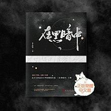 (台灣現貨)金十四釵著,親簽版【在黑暗中】第一部*雙男主刑偵懸疑小說