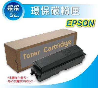 【采采3C】EPSON S051173 黑色 高容量 環保碳粉匣(20K) 適用M4000N/M4000