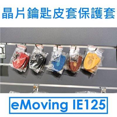 【中華電動車配件】eMoving IE125 電動車專用晶片鑰匙保護套 文青感皮革套