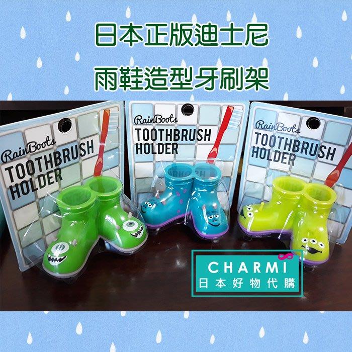 ✧查米✧現貨 日本正版 迪士尼 皮克斯 雨鞋造型牙刷架 毛怪、大眼仔、三眼怪 筆架 牙刷架