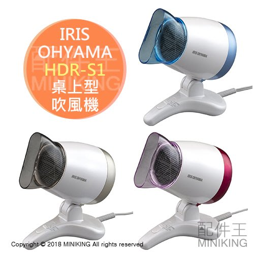 日本代購 IRIS OHYAMA HDR-S1 桌上型吹風機 直立 手持 兩用 負離子 懶人吹風機 4段角度
