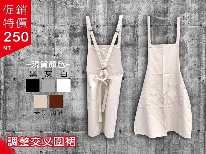 調整型交叉圍裙☆五色A2