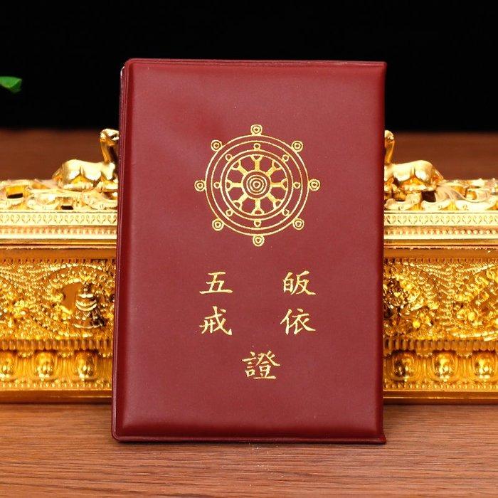 雜貨小鋪 宗教佛教信徒皈依證寺廟功德證寺院居士五戒證書皈依證燙金戒碟證