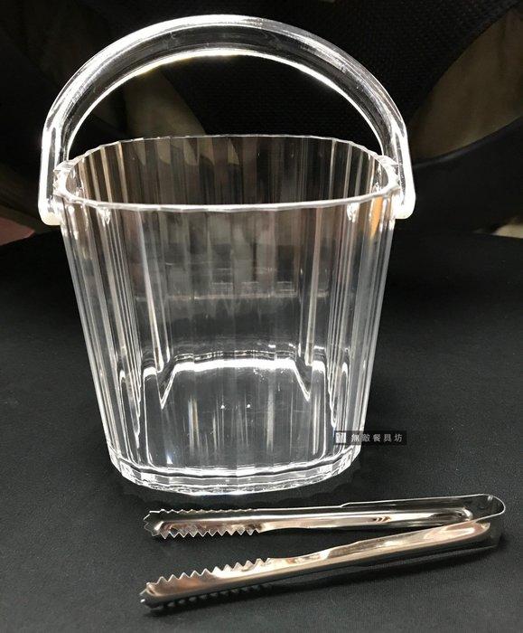 【無敵餐具】壓克力冰桶(附冰夾)(12.5*12.5*12cm)香檳桶/不銹鋼冰桶/保冰桶【L0050】