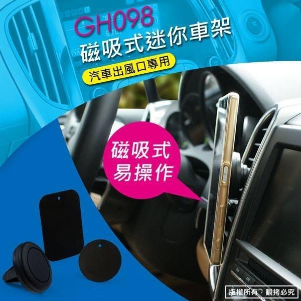 [哈GAME族] 旅行方便攜帶 鈞嵐代理 GH098 黑色  汽車出風口扣具磁性支架 手機支架 迷你磁性夾 出風口手機架