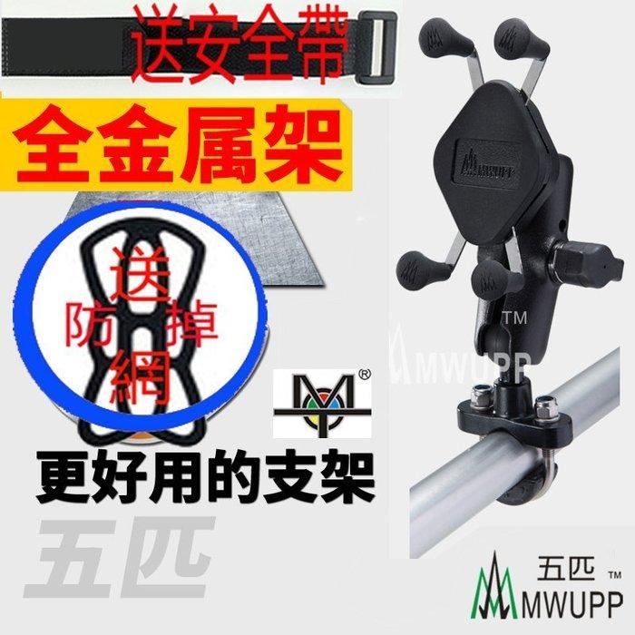 [MOT摩改]  S2可用 送防掉網送安全帶 MWUPP五匹專業全金屬手機架 機車 橫桿型  適合手機 3.5~5.5吋