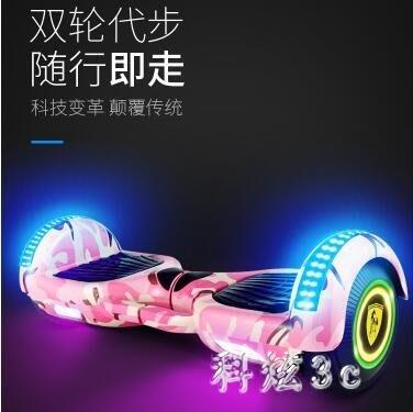 兩輪電動體感扭扭車代步兒童成人雙輪智能平衡車 js7662