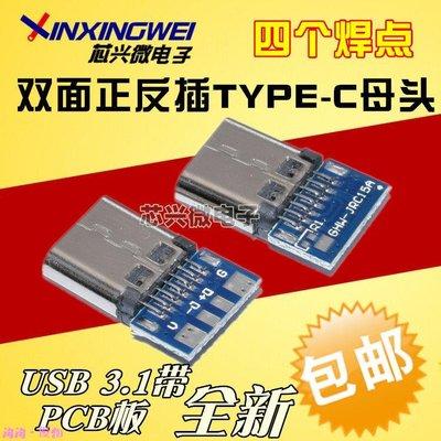 TYPE-C雙面正反插 母頭USB 3.1母座帶PCB板 四個焊點 鍵線分離DIY
