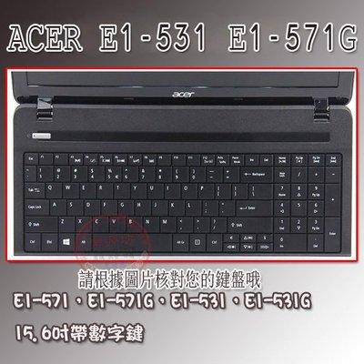 *金輝*ACER E1-531 E1-571G 凹凸鍵盤膜 E1-572G 15.6吋 E1-531 E1-531G 嘉義縣