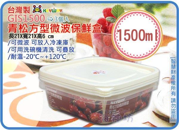 =海神坊=台灣製 KEYWAY GIS1500 青松方型微波保鮮盒 冷凍庫 附蓋3pcs 1.5L 12入1150元免運