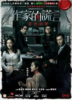 [DVD] - 作家的謊言:筆忠誘罪 Deception of the Novelist - 預計7/31發行