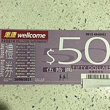 Wellcome cash coupon 惠康現金劵 $50 每張$47