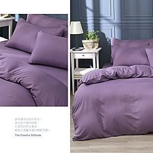 【現貨】經典素色涼被床包組 單人 雙人 加大 均一價 夢幻紫 柔絲棉 床包加高35CM 日式無印風格 BEST寢飾