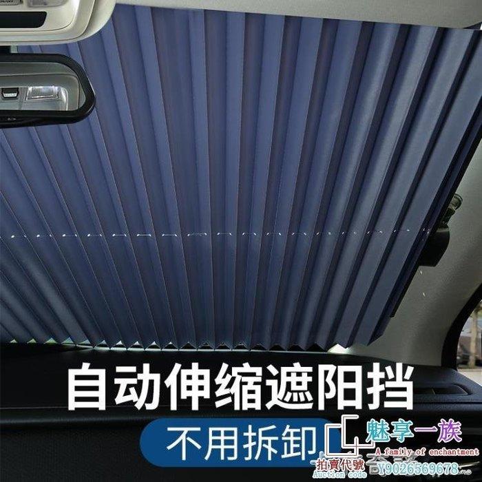 汽車遮陽擋夏季防曬隔熱遮陽板自動伸縮前擋罩遮光墊前擋風玻璃簾 全館免運igo