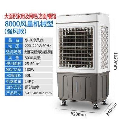 水冷扇8000強風冷爾爽工業空調扇家用水冷小空調大型冷風機單冷型商用制冷