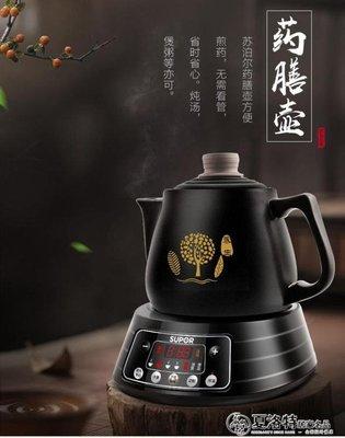 養生煎壺家用電砂鍋熬鍋中鍋煎全自動煮茶中醫陶瓷LX220V 夏季上新