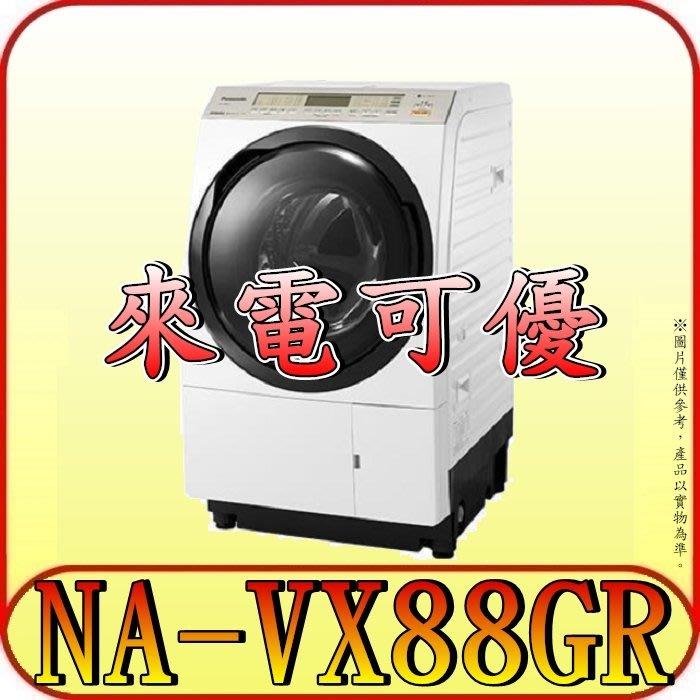 《現金購買更優惠》Panasonic 國際 NA-VX88GR 滾筒洗衣機 日本製造【另有BDSX115CJR】