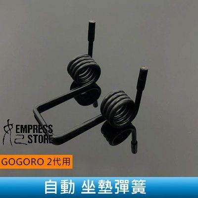 【妃小舖】GOGORO2 坐墊彈簧 座墊彈簧 椅墊彈簧 自動 配件/裝置 零件 Delight Deluxe Pink