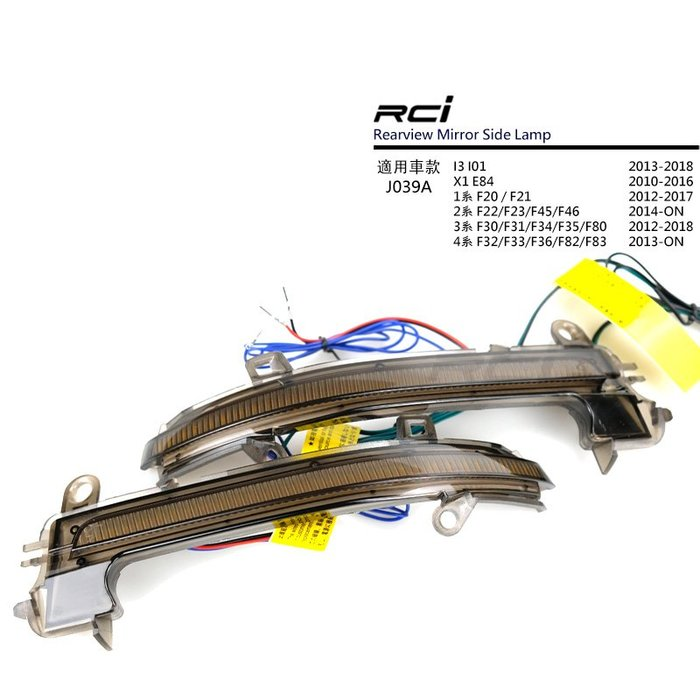 BMW 【後視鏡燈】LED 導光 雙色設計 跑馬方向燈 X1 F20 F21 F30 F34 F32 F36 專用
