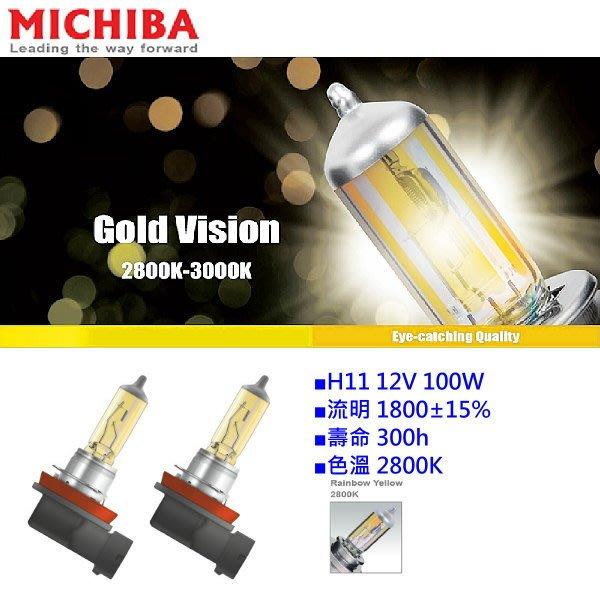 和霆車部品中和館—台灣MICHIBA 色溫2800K 規格H11 12V 100W 黃金光鹵素燈泡(1組2顆入)