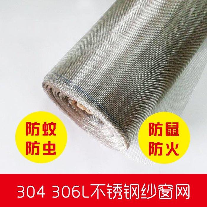 千夢貨鋪-304不銹鋼窗紗加密加厚防蚊防鼠加密不銹鋼窗紗網