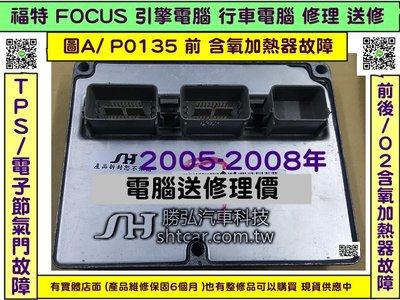 FORD FOCUS MK2代 引擎電腦 維修 2005- P0135 B1S1 前含氧加熱器 故障 行車電腦 維修 修