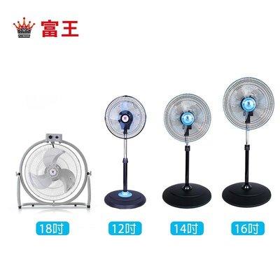 【富王】12吋/14吋/16吋/18吋  涼風扇 工業扇 循環扇 立扇 (宅配最多2台)