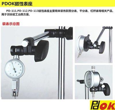 磁性表座百分表支架PDOK機械式機加工測量視覺支架PD-111廠家直銷  w90 056 [9000353]