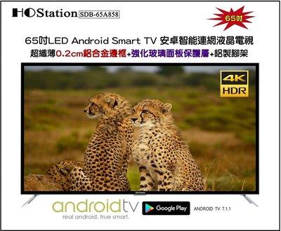 4K連網電視 特價HOStation 65吋 網路電視+電視盒 玻璃面板 chimei 小米