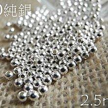 ☆ 惡魔小熊手創925銀飾 ☆ 990純銀 DIY材料 2.5MM銀珠10顆/組(小孔) 配件 單顆