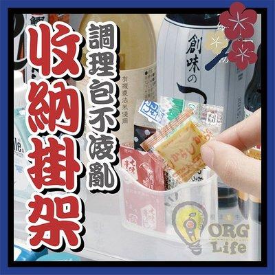 ORG《SD2329》2入 醬料包的家~ 醬料包 調理包 調味料包 收納盒 收納掛盒 置物盒 側邊收納 側邊掛式收納盒