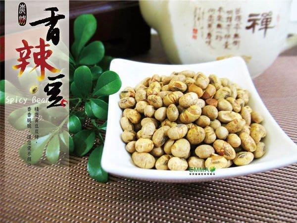 【炭烤香辣豆】《EMMA易買健康堅果零嘴坊》平凡的黃豆變得不平凡的香酥涮嘴!