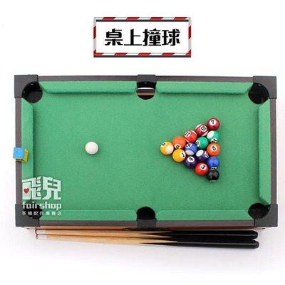 【飛兒】桌上撞球檯 台球 小型撞球桌 室內遊戲道具  桌球 派對遊戲 親子遊戲 過年遊戲 134 1-3-2
