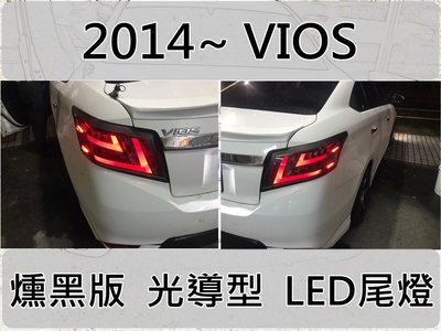 彰化【阿勇的店】TOYOTA 2014年~ VIOS 燻黑版光導型LED尾燈 VIOS 尾燈 NEW VIOS