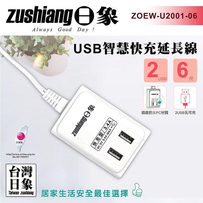興雲網購  日象USB智慧快充延長線(6尺) ZOEW-U2001-06 快充線