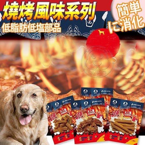 【🐱🐶培菓寵物48H出貨🐰🐹】大人氣《燒鳥一番》狗狗日本燒烤風味肉乾*1包 狗零食 特價99元 自取不打折蝦