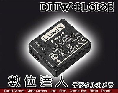 【數位達人】Panasonic BLG10E 原廠電池 裸裝 同 BLG10 / LX100 GX85