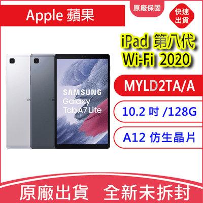 蘋果Apple 第八代 iPad 10.2吋Wi-Fi 128GB (MYLD2TA/A)平板電腦-金色/太空灰色