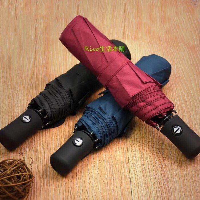 【Rivo】8骨雨傘 全自動晴雨傘 三折 陽傘 防風 防曬