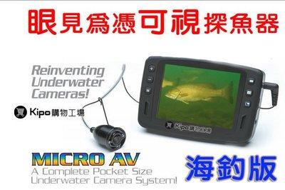 KIPO-探魚-可視探魚器-水底攝影機/攝影/探魚船/線長30米 OMB014191A